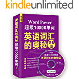 英语词汇的奥秘:超级10000单词