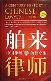 舶来的律师  (Law Press.China) (Chinese Edition)