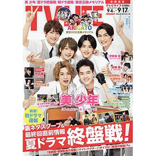 TV LIFE 2021年 9/17号 表紙画像