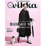 vikka 2017年12月号 小さい表紙画像