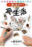 一条ゆかりの食生活 少女漫画家の煩悩キッチン (集英社文庫 い 34-42)