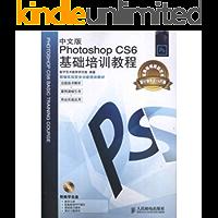 Photoshop CS6基础培训教程(中文版)(附光盘)