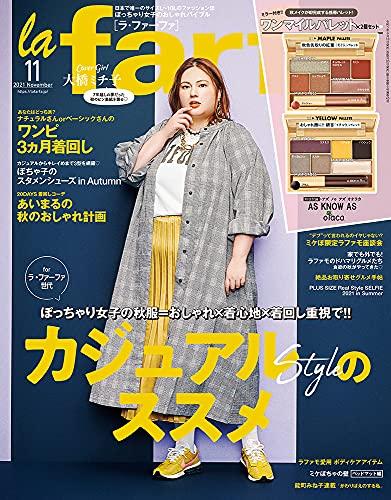 la farfa 最新号 表紙画像