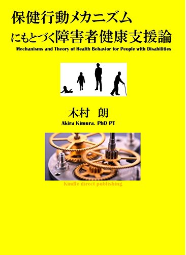 Mechanisms and Theory of Health Behavior for People with Disabilities (Japanese Edition)
