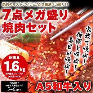 『A5ランク 黒毛和牛入 7点メガ盛り 焼肉/バーベキューセット (カルビ/タン/ホルモン/ハラミ) 1.6kg』 国産牛肉 焼肉セット BBQ セット