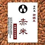 古代米 赤米 (国内産100%) お徳用 900gパック (投函便対応)