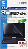 Sanwa-LCD-DVD4 LCD protective film (for the 9.0-inch Portable DVD player)