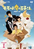 [DVD]モモのお宅の王子さま ~愛就宅一起~ DVD-BOXI