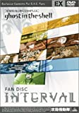 Fan Disc Ghost in the Shell STAND ALONE COMPLEX- interval - [DVD]