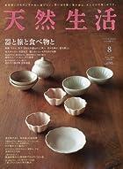 天然生活 2010年 08月号 [雑誌]
