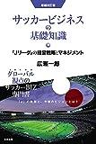 サッカービジネスの基礎知識 「Jリーグ」の経営戦略とマネジメント 増補改訂版