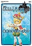 小さな王様と約束の国ファイナルファンタジー・クリスタルクロニクル公式スターターブック (SE-MOOK)