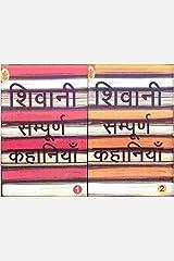 Sampooran Kahaniyan: Shivani - Vol. 1 and 2 (Hindi Edition) Kindle Edition