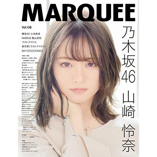 MARQUEE Vol.138 表紙画像