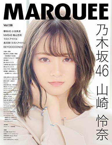 MARQUEE 最新号 表紙画像