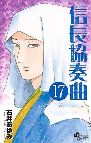 信長協奏曲 コミック 1-17巻セット
