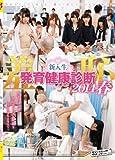 羞恥 新入生発育健康診断2014春 [DVD]
