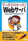 すっきりわかった!Webサーバ Apacheで作るWebサイト (NETWORK MAGAZINE BOOKS)
