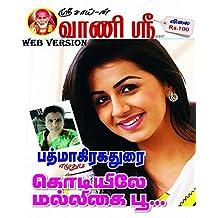 கொடியிலே மல்லிகை பூ | Koodiley Malligai Poo (Tamil Novels) (Tamil Edition)