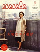 ecocolo (エココロ) 2008年 11月号 [雑誌]
