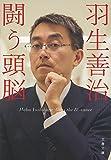 羽生善治 闘う頭脳 (文春文庫)