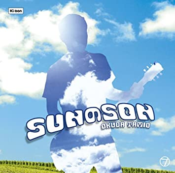 SUNのSON(初回生産限定盤)(DVD付)