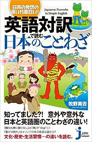 日英の発想の違いが面白い! 英語対訳で読む日本のことわざ (じっ