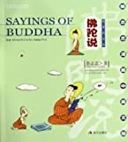 Sayings of Buddha (English-Chinese) (English and Chinese Edition)