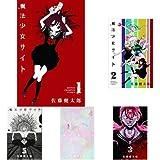 魔法少女サイト 全16巻 新品セット