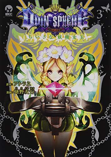 オーディンスフィア ちいさな妖精女王(3) (シリウスKC)