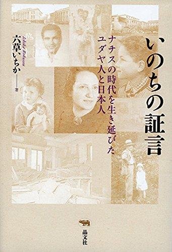 いのちの証言: ナチスの時代を生き延びたユダヤ人と日本人