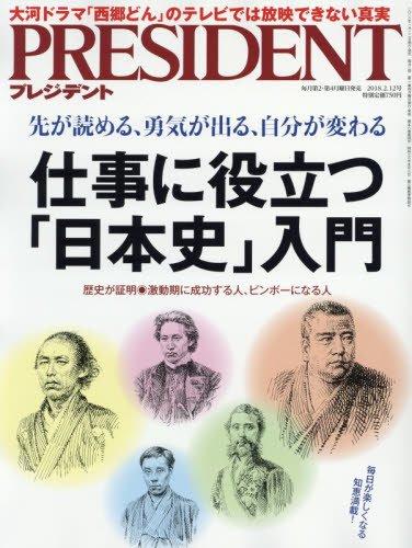 PRESIDENT (プレジデント) 2018年2/12号(仕事に役立つ「日本史」入門)