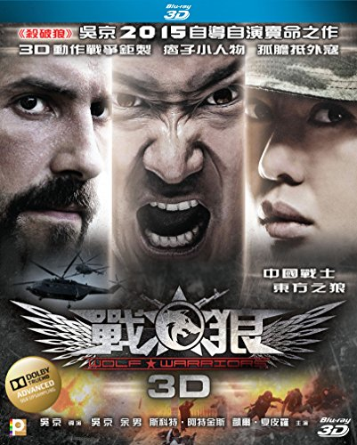 Wolf Warriors (3D) (Region Free Blu-ray) (English Subtitled) Jacky Wu Jing