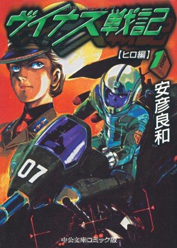 Vuinasu Senki (1) (Chuko Paperback - comic version) (1999 ...