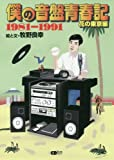 僕の音盤青春記 花の東京編 1981~1991 (CDジャーナルムック)
