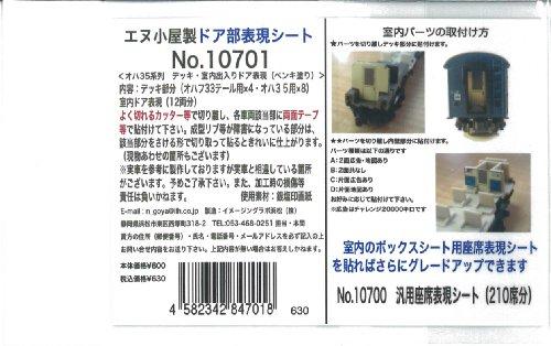 エヌ小屋 Nゲージ 10701 オハ35系列 デッキ室内出入ドア表現シートの商品画像
