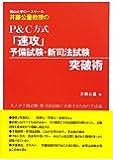 岡山大学ロースクール井藤公量教授のP&C方式「速攻」予備試験・新司法試験突破術