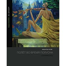 A flight into a lucid dream (Russian Edition)