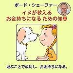 Kira and a Dog Named Money [Japanese Edition] | Bodo Schäfer