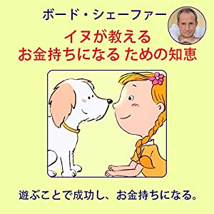 Kira and a Dog Named Money [Japanese Edition] Audiobook