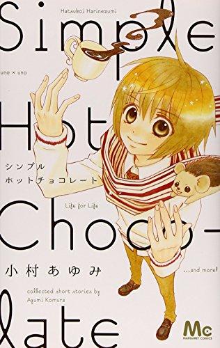 シンプルホットチョコレート (マーガレットコミックス)