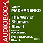 The Way of Shaman. Step 4 [Russian Edition] | Vasily Makhanenko