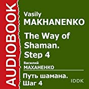 The Way of Shaman. Step 4 [Russian Edition] | Vasily Makhanenko