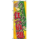 のぼり カレー・ナン食べ放題 0220054IN