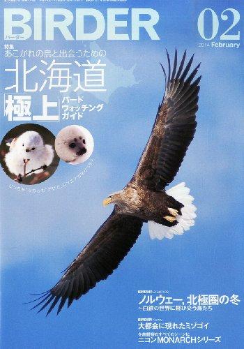 BIRDER (バーダー) 2014年 02月号 北海道「極上」バードウォッチングガイド