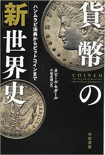 貨幣の「新」世界史──ハンムラビ...