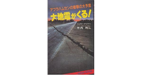 予言 大 地震