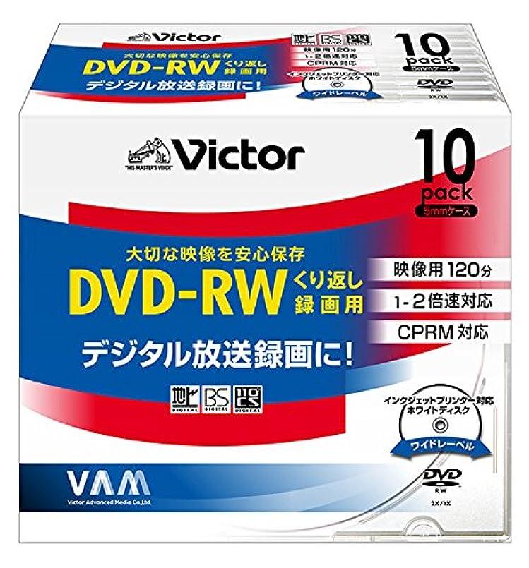 北避難する叙情的なSONY ビデオ用DVD-RW 120分 1-2倍速 10枚パック 10DMW120GXT