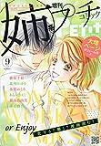 姉系プチコミック 2018年 09 月号 [雑誌]: プチコミック 増刊