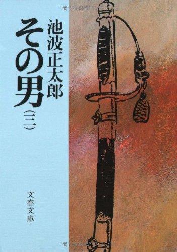 その男 3 (文春文庫 い 4-25)